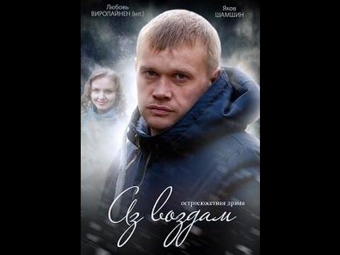 новые остросюжетные российские фильмы и сериалы 2016