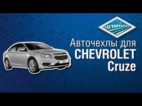 Чехлы для автомобиля CHEVROLET Cruze из экокожи, алькантры и велюра