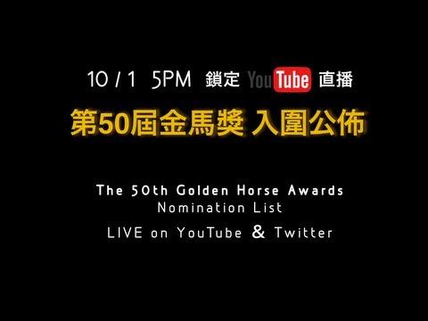 [全程實況] 第50屆金馬獎入圍公佈 The 50th Golden Horse Awards Nominees Announcement