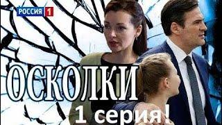 Осколки 1 серия! сериал 2018