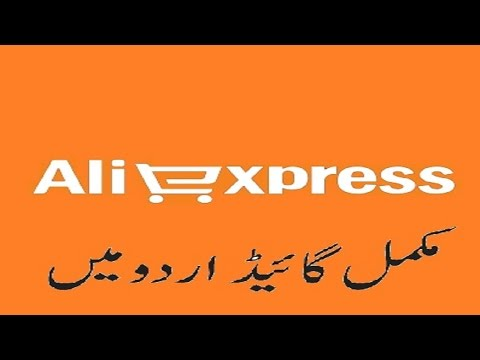 How to order from Ali Express in Pakistan? Complete guide in Urdu