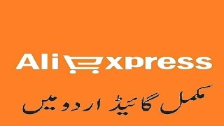 Ali Express Pakistan? How to Order? Complete guide in Urdu | Hindi
