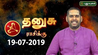 Rasi Palan | Dhanusu | தனுசு ராசி நேயர்களே! இன்று உங்களுக்கு..