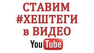 видео: Как Ставить Хештеги в Видео Ютуб