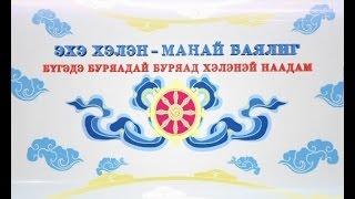 Конкурс Бурятского языка. Эфир от 24.12.2016