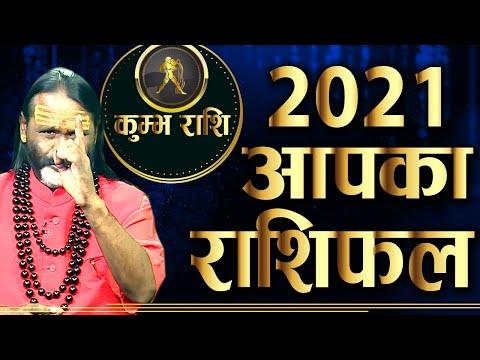 आपका राशिफल 2021 कुंभ राशि    Paramhans Daati Maharaj   
