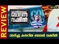 Kodathi Samaksham Balan Vakeel Malayalam Movie Review | Dileep | Mamta Mohandas | Kaumudy TV