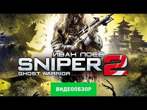 Обзор Sniper: Ghost Warrior 2 [Review]
