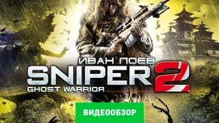 видео Видео из игры Sniper: Ghost Warrior.