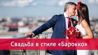Свадьба в стиле Барокко. Свадебное агентство в Санкт-Петербурге(, 2017-01-23T12:25:13.000Z)