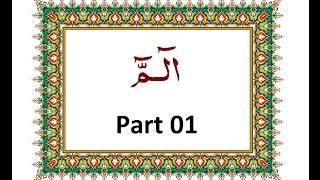 Learn Quran with Tajweed 01: Surah Al-Fatiha by Quran Teacher Saifullah Khan