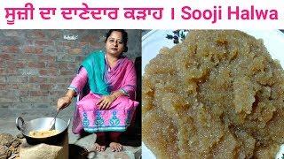Sooji Ka Danedar Halwa || Suji Halwa || Semolina Halwa || Life of Punjab