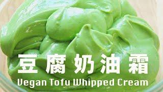 【Eng Sub】低卡豆腐發泡奶油霜  沒有雞蛋及乳製品  素食可  Vegan Tofu Whipped Cream