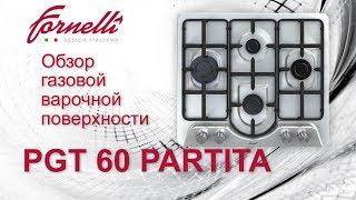 Обзор газовой варочной поверхности PGT 60 PARTITA от итальянского бренда FORNELLI