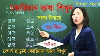 কোরিয়ান ভাষা শিক্ষা , Korean to bangla language , Korean part 43 Korean language bangla tutorial