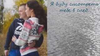 Женя и Оксана Я буду смотреть тебе в след AVCHD