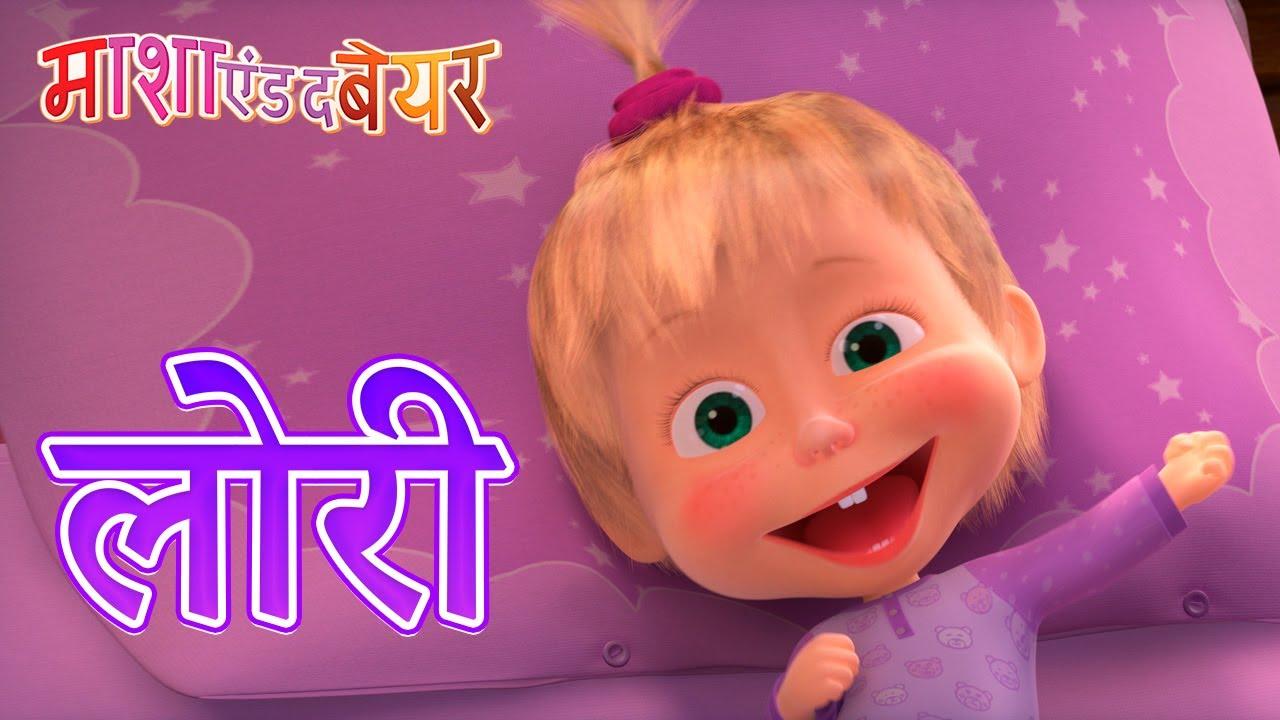 माशा एंड द बेयर 🎵लोरी 💤  सो जाओ प्यारी बच्ची 😴🎶  (एपिसोड 62) 👱♀️🐻 Masha and the Bear in Hindi