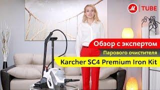 Відеоогляд парового очисника Karcher SC 4 Premium Iron Kit з експертом «М. Відео»
