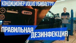 Кондиционер Volvo - убийца или нет? I Правильная дезинфекция кондиционера
