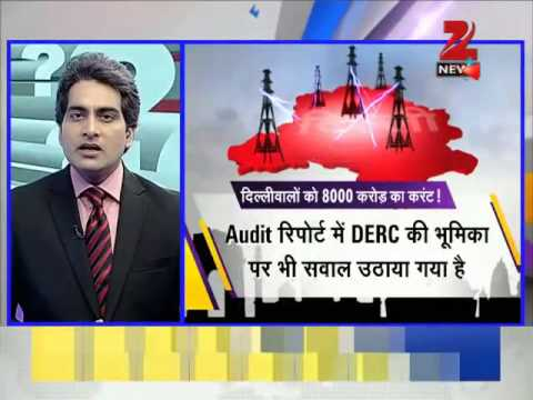 DNA: Power distribution companies inflated dues by Rs 8,000 cr, says CAG report