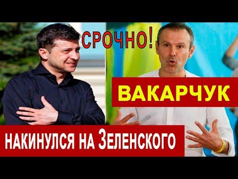 Сеть взорвалась от заявления Вакарчука о Зеленском. Истерика у Порохоботов!