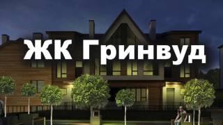 Купить квартиру в ЖК Гринвуд(, 2016-10-25T20:57:20.000Z)
