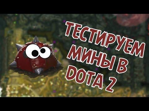 видео: Три фишки мин Минера в dota 2