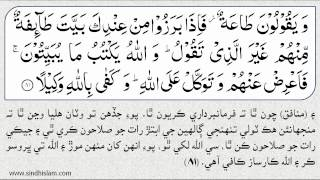 004 Surah Al Nissa with Sindhi Translation -- Recited by Muhammad Siddique Minshawi