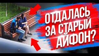 ЛОВИМ ДЕВИЦУ НА АЙФОН!  - EVG