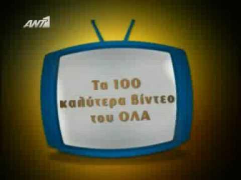 Ta 100 Kalytera Videos Tou OLA (19-10)
