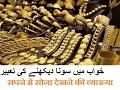 Khwab Mein Sona Dekhna Ki Tabeer gold dream meaning in hindi urdu By Maulana Hafiz abdul Fatah Islam