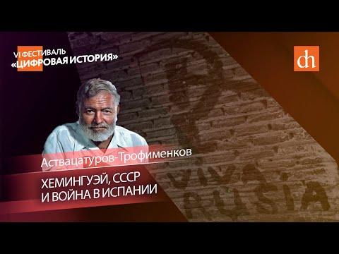 Хемингуэй, СССР и война в Испании/Аствацатуров-Трофименков
