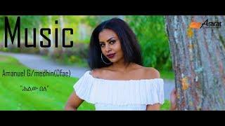 Ararat Entertainment - Amanuel G/medhin (Dfae) -Hluw Bele /ሕልው በለ / New Eritrean music 2019