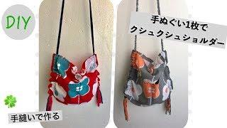 DIY てぬぐいリメイク クシュクシュ ショルダ-バッグ TENUGUI  全部手縫い セリア thumbnail