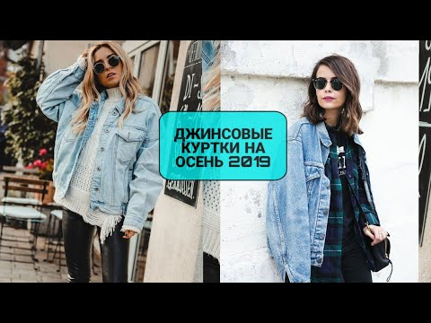 МОДНЫЕ ДЖИНСОВЫЕ КУРТКИ НА СЕЗОН ОСЕНЬ 2019/НОВИНКИ, ТЕНДЕНЦИИ