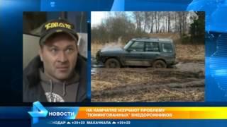 Жители Камчатки возмущены запретом тюнинга своих машин(Официальный сайт: http://ren.tv/ Сообщество в Facebook: https://www.facebook.com/rentvchannel Сообщество в VK: https://vk.com/rentvchannel ..., 2016-06-07T14:42:38.000Z)