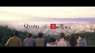 Qyoto × 京都恋検定『君に恋を、心に夏を』トレーラー