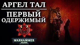 История Аргел Тала Первого Одержимого (WARHAMMER 40000)