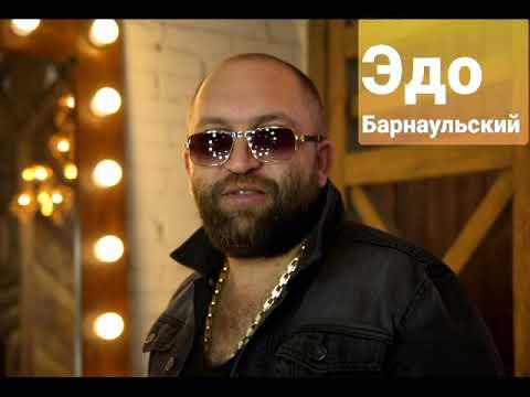 Эдо Барнаульский 2020 Ахпернери ерг Edo Barnaulkiy AXPER SHARAN 2020 (6+) #edobarnaulskiy