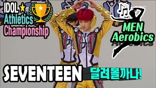 [Idol Star Athletics Championship] SEVENTEEN AEROBICS - INSPIRED BY 'TRANSFORMERS' 20170130