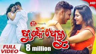 ତୁ ଠକିଦେଲୁ Full Music Video - Tu Thakidelu | Humane Sagar | Bishal & Himika | Sidharth Music