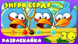 """Игра МУЛЬТИК """"Энгри Бердс"""" #20. Смотреть ИГРУ Angry Birds. Прохождение ИГРЫ для детей"""