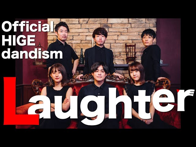 Laughter / Official髭男dism (映画『コンフィデンスマンJP プリンセス編』主題歌)  [ アカペラcover. ]