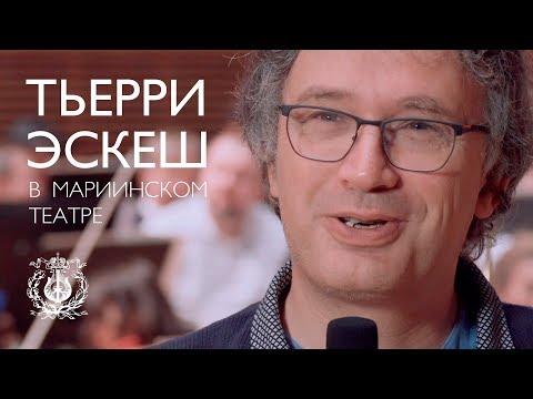 Тьерри Эскеш в Мариинском театре
