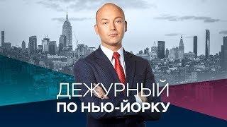 Дежурный по Нью-Йорку / 21.01.2020