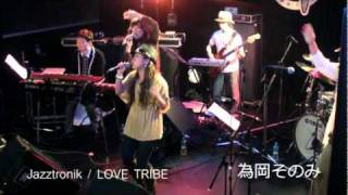 為岡そのみ - Love Tribe / Jazztronik