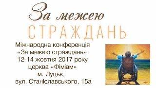 """конференція  """"За межею СТРАЖДАНЬ""""  2 частина (полная версия)"""