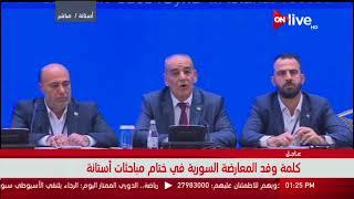 جانب من كلمة وفد المعارضة السورية عقب البيان الختامي لمفاوضات آستانا