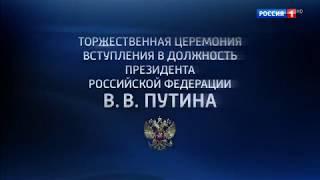 Торжественная церемония вступления в должность Президента Российской Федерации В.В.Путина