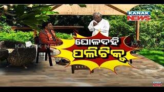Loka Nakali Katha Asali: BJP Leaders Meets CM Naveen Patnaik At Naveen Niwas